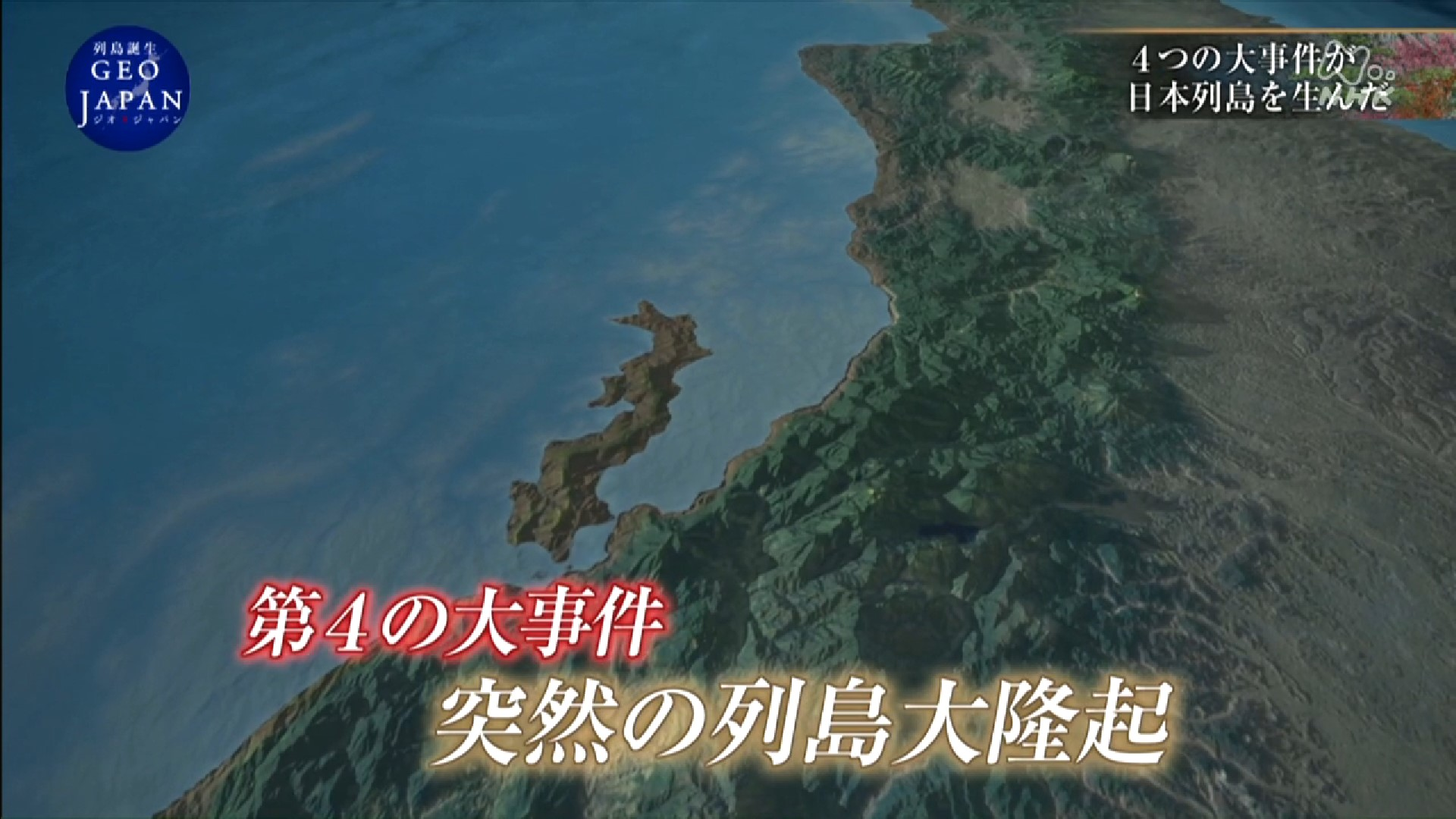 ジオ ジャパン 再 放送